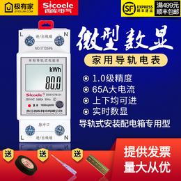 家用电度表出租房电子电表单相交流220V导轨式微型数字智能电能表