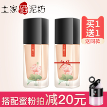 Tujia selenium mud foundation liquid foundation thin moisturizing lasting moisturizing concealer nude makeup oil control brighten skin bb cream