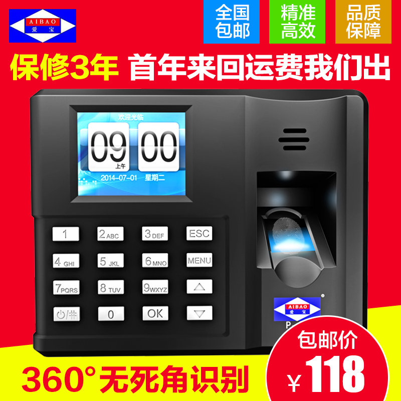 Aibo P-28 attendance machine inject machine, fingerprint attendance machine fingerprint attendance machine free software package mail