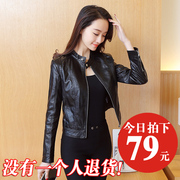Every day the new spring and autumn special offer Pu locomotive small leather female short coat collar slim slim leather jacket