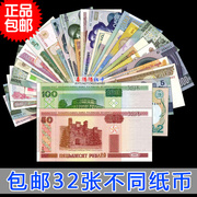 A package of foreign currency 32 pieces of a set of non foreign currency notes
