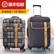 Pull rod suitcase suitcase universal wheel female 20 inch 24 inch 26 inch student case leather case