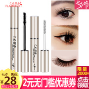 Flamingo Mascara Waterproof long slim dense encryption curl lasting Yunran fiber combination double Czechoslovakia