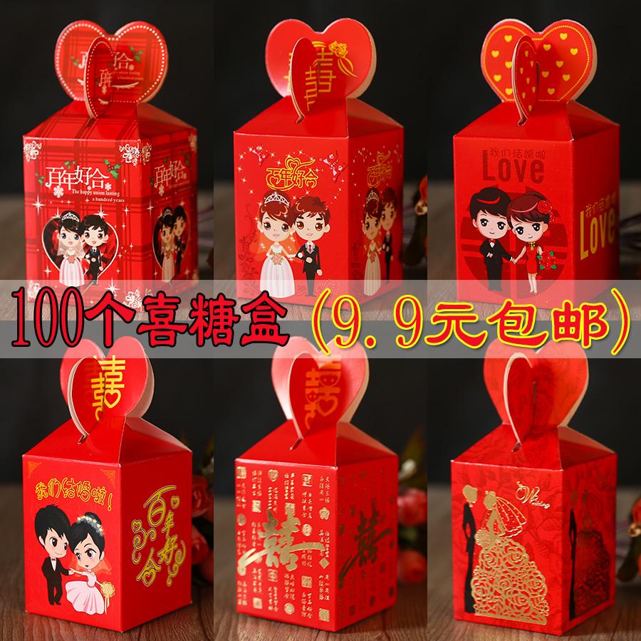 喜糖盒子批發礼盒喜糖袋婚礼糖果盒创意个性包装纸盒结婚庆用品