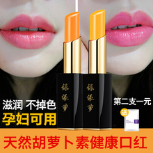 Green carrot carotene Color Lipstick moisturizes and moisturizes small lipstick women.
