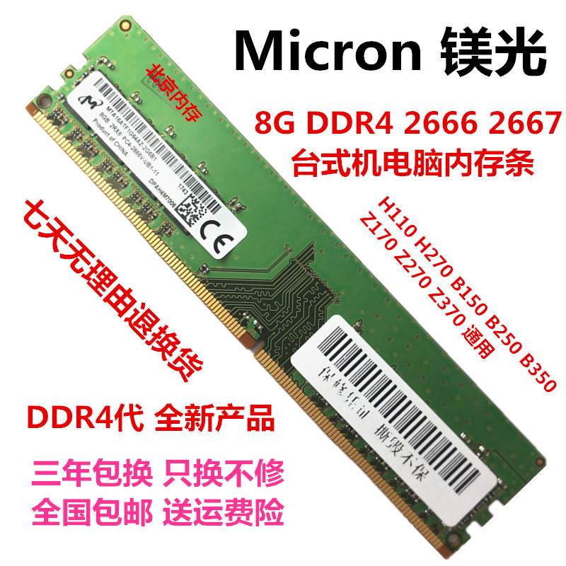 cheap Purchase china agnet Micron Magnesium 8G DDR4 2666 2667