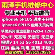 Applicable to iPad iphone6sp 7p water is not boot 6S 7 error 5S 6p 6 mobile phone motherboard repair