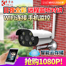 Tikal wireless camera smart WiFi mobile phone remote home outdoor HD night vision network monitor