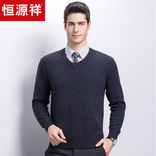 The cardigans male middle-aged V collar head Qiu dongkuan heart-shaped collar wool knitted sweater business men