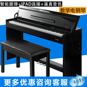 Schuhmann Jia intelligent digital electronic piano harpsichord 88 hammer children beginners electric piano professional adult home