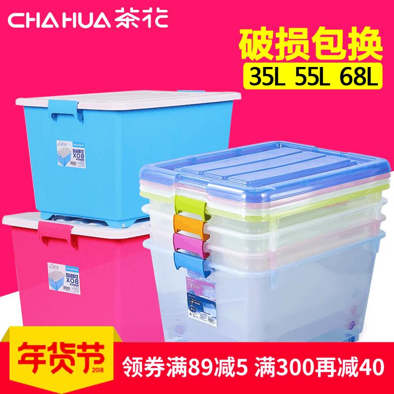 茶花透明装衣服衣物收纳箱塑料玩具整理箱大号有盖储物箱收纳盒