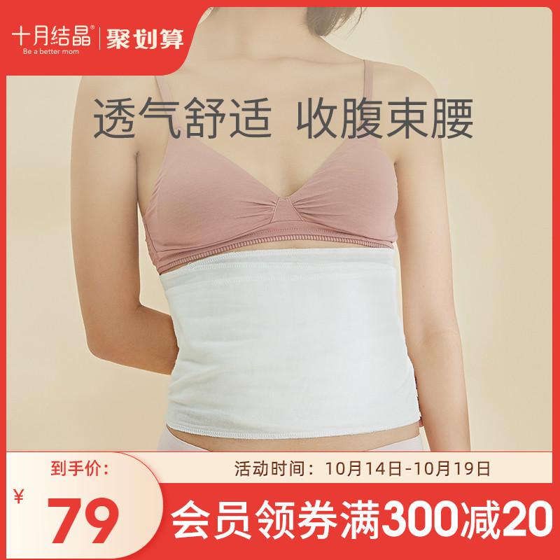 十月结晶纱布束缚带透气春秋季产后收腹带顺剖产妇束腹孕妇束腰带