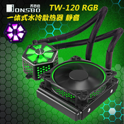 JONSBO Joe Sibo TW-120 integrated CPU water cooling radiator water-cooling radiator desktop game