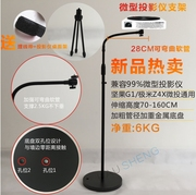 Floor miniature projector support projector G1 P1 pole z4x H1 sofa bed telescopic bracket