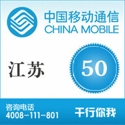 Official ultra fast charge — Jiangsu mobile phone recharge 50 yuan