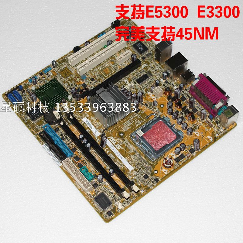 华硕945G主板 华硕P5GC-TVM/S  全集成 775 DDR2主板 支持E5400