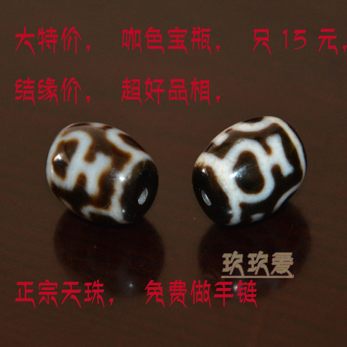 Nine nine Tibetan act the role of Tibetan natural gourmet coffee color Aquarius love small day bead 6984 lucky money to ward off bad luck