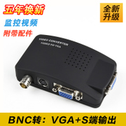BNC turn VGA Video Converter monitor turn VGA monitor host signal conversion computer monitor