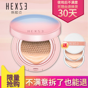 Han Xizhen air cushion BB cream nude make-up Concealer lasting moisturizing cream strong refreshing non whitening liquid foundation CC