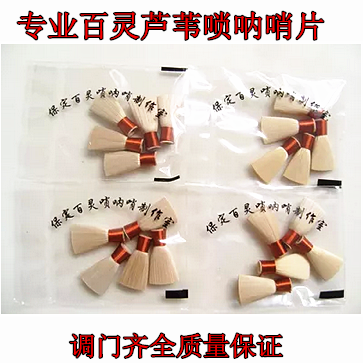Send the whistle slice box Braun high quality reed Reed / suona suona suona whistle 5 called a pack of 6 yuan