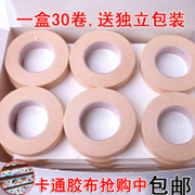 Color Chinese zither adhesive tape anti allergic pinhole air permeable Pipa nail cartoon tape adult children playing special