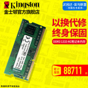 Kingston notebook memory DDR3 1333 4G computer memory KVR13S9S8/4