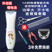 The pet dog shaver electric clippers rechargeable electric hair clippers cutter Tactic barber hair cat supplies