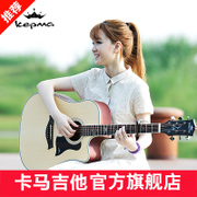 Kama Kama guitar guitar beginner novice 41 inch electric acoustic guitar beginner boy students