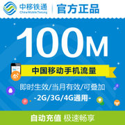 China Mobile in the province of Guangdong mobile 100MB mobile phone traffic in the province of 2/3/4G mobile traffic overlay package