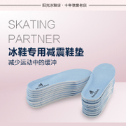 The special sports shoes cushioning insole for children and adults for figure skating shoes skate shoes ball