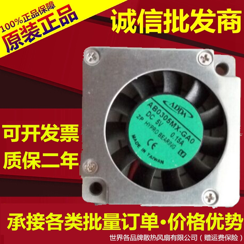 ADDA 3CM side wind type fan drum fan AB0305MX-GA0 5V0.15A notebook CPU