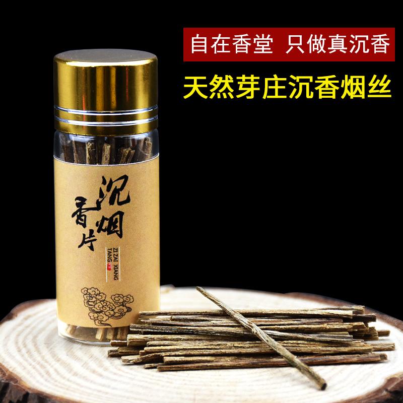 自在香堂 越南芽庄沉香片烟丝2克 单瓶装 老料沉香木烟条抽烟插片
