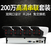 2 million series of network monitoring equipment set HD Hass chip with audio camera monitoring package