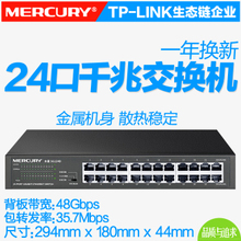 MERCURY Mercury 24-Port Full Gigabit Switch Rackless Networking Networkless Monitoring Clone SG124D