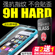 Apple Magic iphone6 vorgespanntes Glas film Flash 6 vorgespanntes film vor und nach 6sPlus sechs anti - fingerprint - HANDY - film 4.7