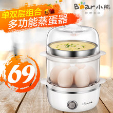 Automatic power-off stainless steel household appliances bear/ bear eggboilers 4 -6 small pieces of steamed egg