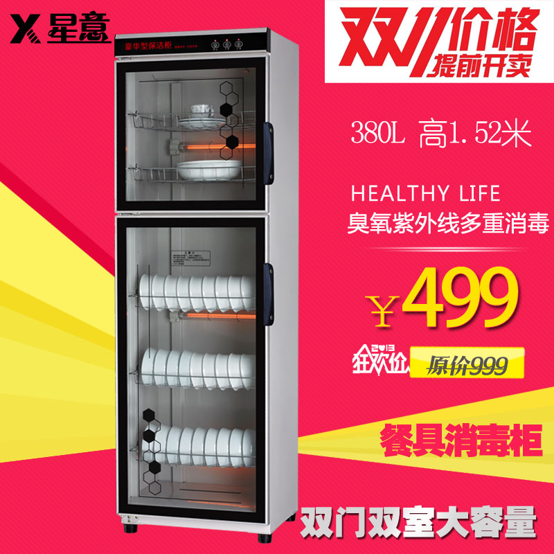 Commercial-disinfection Cabinet vertical household cleaning disinfection cupboards double doors bulk sterilizer cupboard Cabinet 380L