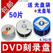DVD - CD - DVD - r DVD - CD dvd+r DVD - rohling post 4.7G 50 tabletten