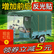 Full closed electric tricycle canopy hood electric tricycle shed electric tricycle courier thickened shed