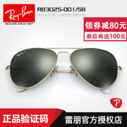 Ray-Ban RayBan RB3025 men and women could drive polarizing sunglasses driving Mirror Aviator Sunglasses