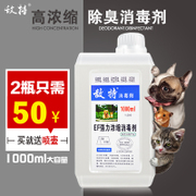 Pet disinfectant to enemy urine odor sterilization dog pet dog deodorant perfume