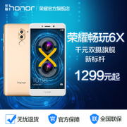 HUAWEI honor/ glory play full Netcom 6X intelligent mobile phone official authentic 4G large memory flagship mobile phone