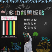 Children stick stick wall blackboard blackboard whiteboard teaching household graffiti wall erasable self-adhesive membrane wall stickers can be removed