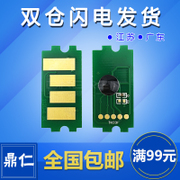 Application of KYOCERA TK1113 chip 1020MFP 1120MFP 1025 FS-1040 toner chip