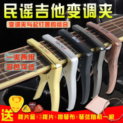 Free shipping fee Norma capo bakelite guitar sound clip metal capo to send gifts