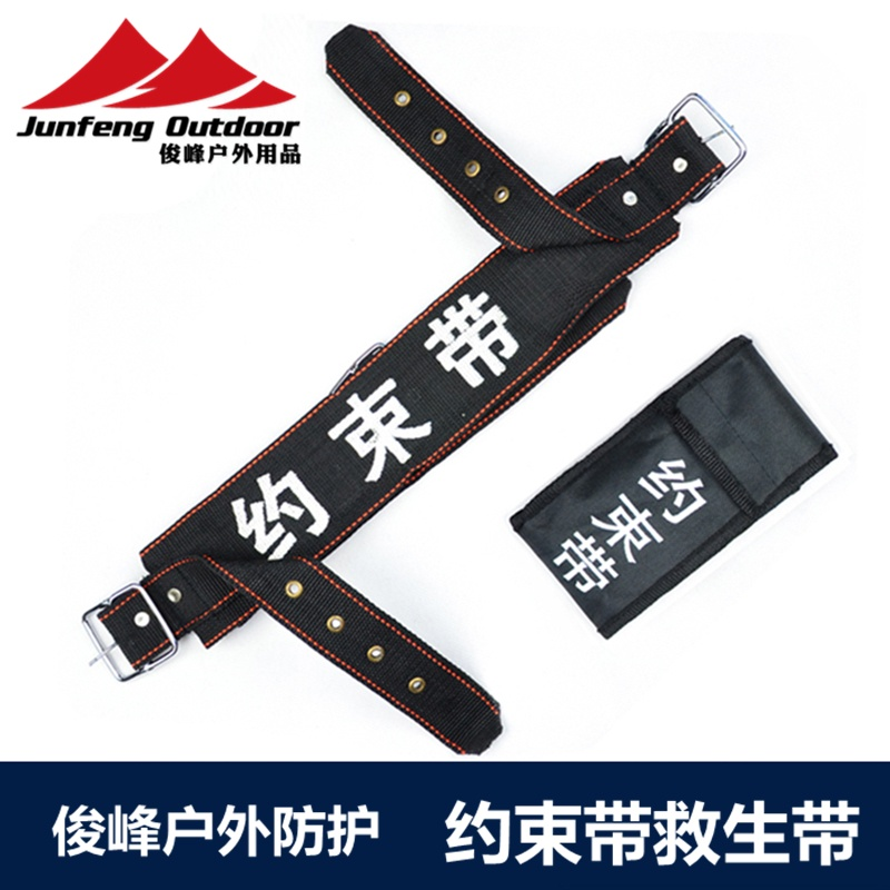 Factory direct marketing genuine security restraint, with escape, life belt, tactical belt, strap, catch band