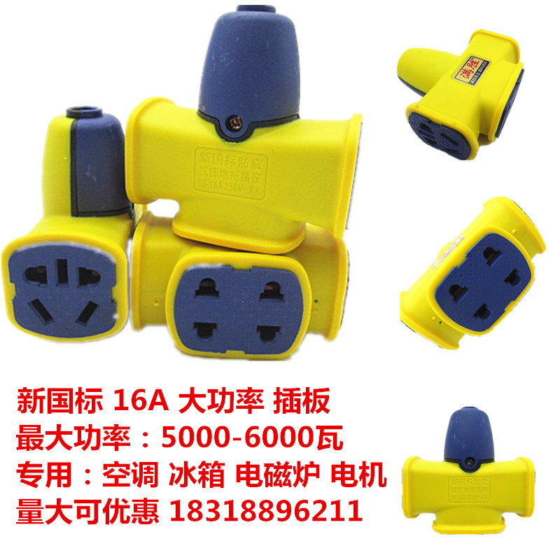 16a Explosion-proof to drag without line socket not rotten plug-and-drop pressure-resistant socket 14-hole multi-plug air conditioner socket
