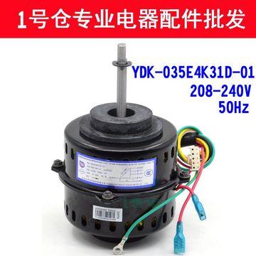 科龙 华宝 空调器风扇用电容运转异步电动机ydk-035e4k31d-01
