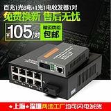 Tanghu a trillion light 8 single-mode single-fiber +1 optical 1 optical fiber transceiver photoelectric converter a pair of