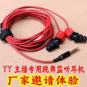 Sem6sem5 T6 headset 3 meters long line in ear headset YY anchor dance headset